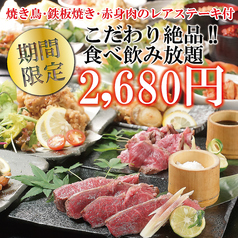 いろり庵 いろりあん 京都三条河原町店のおすすめ料理1