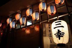 三幸 沖縄サンプラザホテル 居酒屋の写真