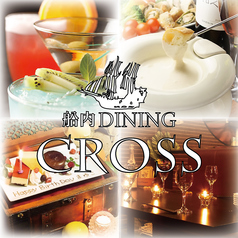 船内DINING CROSS 新宿