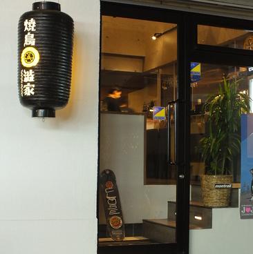 YAKITORI SHIBUYA 澁家の雰囲気1