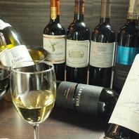お酒に合うワインを多数そろえております。