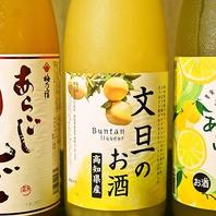 美味しい果実酒あります♪