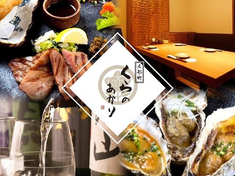 牛タンと鮮魚をメインとした和食居酒屋!料理長のこだわり食材を各個室で満喫。