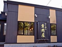 貴州屋の写真