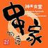 串家物語 広島THEアウトレット店のロゴ