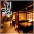 九州料理と完全個室 美味か UMAKA 船橋駅前店のロゴ