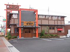 八番山 ばりきや 太田店の写真