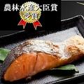 料理メニュー写真【農林水産大臣賞受賞】和田商店・銀鮭寒風干し