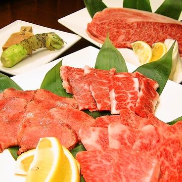 炭火焼肉 貴仙 本店のおすすめ料理1