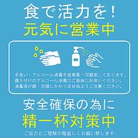■安心・安全の為対策中■