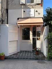CAFE DE FLEUR カフェ ドゥ フルールの写真