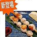 料理メニュー写真イカとんび串