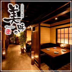 九州料理と完全個室 美味か UMAKA 船橋駅前店の写真