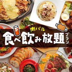 札幌チーズファクトリー 札幌駅前店のコース写真