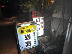 寿司一品料理岩男と居酒屋ロッシーの写真