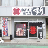 油そば専門店 斬 埼玉のグルメ