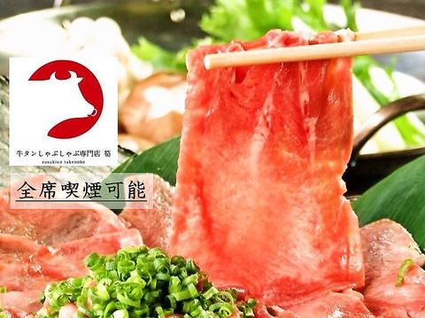 健康素材使用の和創作料理とこだわり空間・・・牛タンしゃぶしゃぶ専門店『筍』