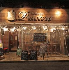 イタリアンバール ペスカーラ 綱島店の写真