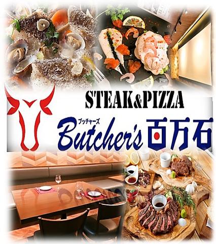 街の肉バル ブッチャーズ Butcher's 百万石金沢駅前店