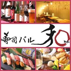 寿司バル 和の写真