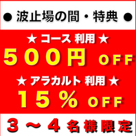 ★波止場の間 ・ 3~4名限定★SUPERクーポン特典
