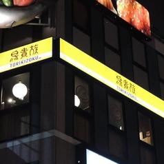 鳥貴族 藤井寺店の外観1