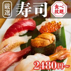 海鮮小料理 高海師 すすきの店のおすすめ料理1