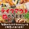 魚民 草津温泉湯畑店の画像