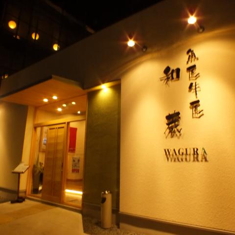 姫路駅前 個室 魚匠牛匠 和蔵(ワグラ)