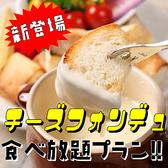 手作りピッツァとワイン酒場 洋の王様 新横浜横丁Style店特集写真1