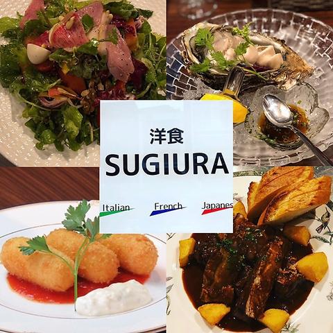 洋食 SUGIURA スギウラ
