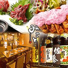 九州うまかもんと焼酎 みこと 立川店の写真