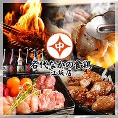 なかの食鶏 江坂店の写真