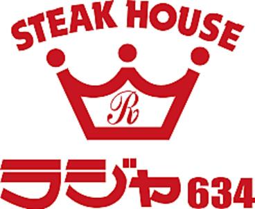 ステーキハウス ラジャ634 倉敷中島店の雰囲気1