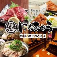 個室 九州居酒屋 にくきゅう 阪神尼崎駅前店の写真
