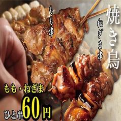 居酒屋 雅屋 上福岡のおすすめ料理1