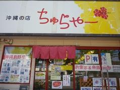 沖縄の店 ちゅらやーの写真