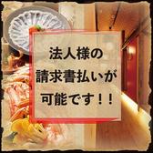 【請求書払いOK】会社宴会、旅行代理店様も大歓迎!