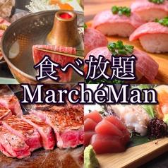 マルシェマン Marche'Manのコース写真