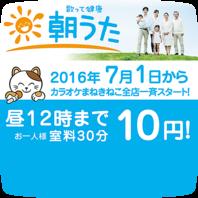 昼12時までルーム料金がなんと【10円】!!