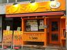 印度 下北沢店のおすすめポイント2
