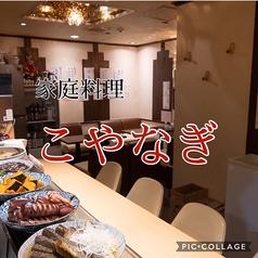 家庭料理 こやなぎの写真