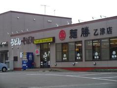 麺勝 乙津店の写真