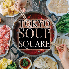旬の鍋食べ放題バル 東京スープスクエア 渋谷本店