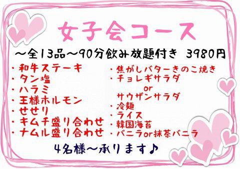 【Yaホ!で肉食女子会コース】90分飲み放題付 13品 3980円