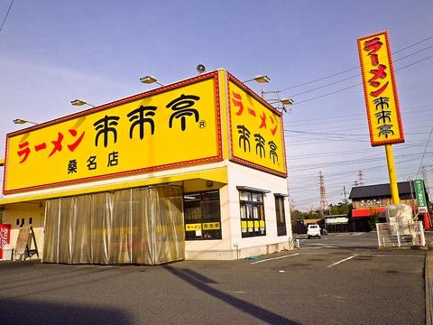 黄色い看板が目印!京都風醤油味の鶏ガラスープが自慢のラーメン屋。