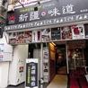 火焔山 新疆 味道 池袋東口店のおすすめポイント1