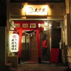 もんじゃ 鉄板専門店酒場 大黒天 daikokuten