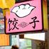 餃子マニア 品川本店のロゴ