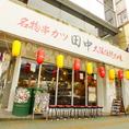 赤と黄色の提灯が目印★松浦鉄道佐世保中央駅出口より徒歩約8分ほどの好立地◎【営業時間】月~金、祝前・17:00-25:00/土、日、祝・12:00-25:00 ※画像は系列店です